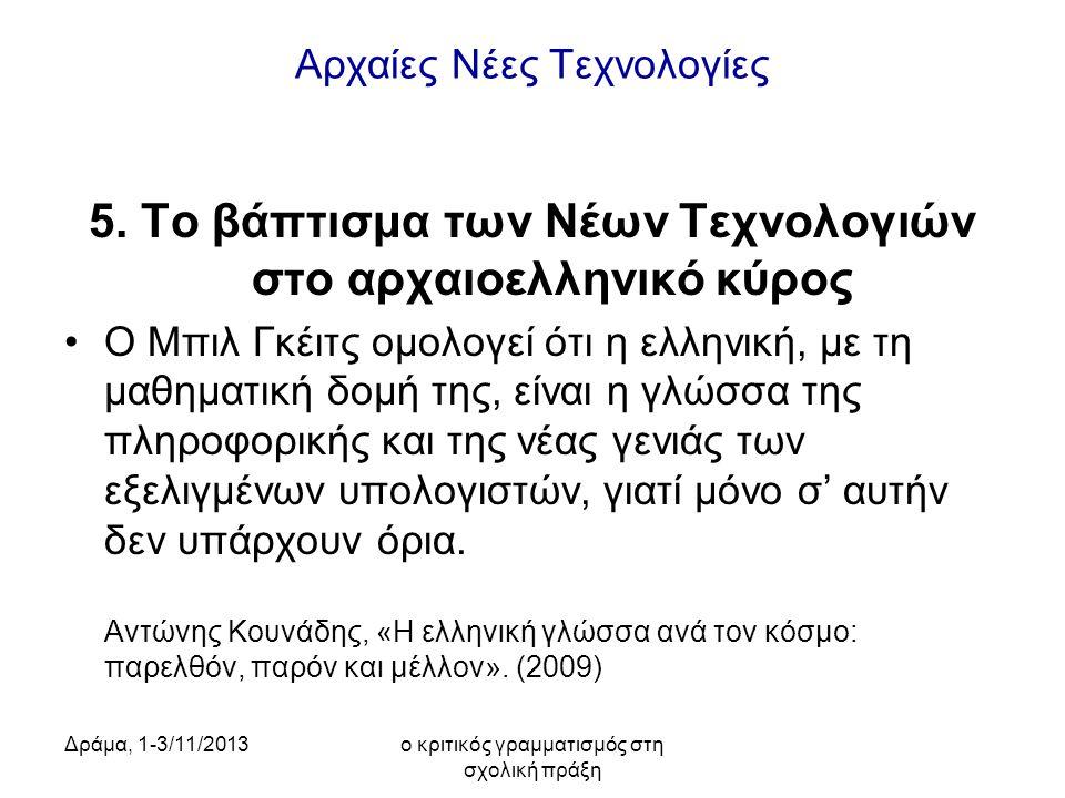 Δράμα, 1-3/11/2013ο κριτικός γραμματισμός στη σχολική πράξη Αρχαίες Νέες Τεχνολογίες 5. Το βάπτισμα των Νέων Τεχνολογιών στο αρχαιοελληνικό κύρος Ο Μπ