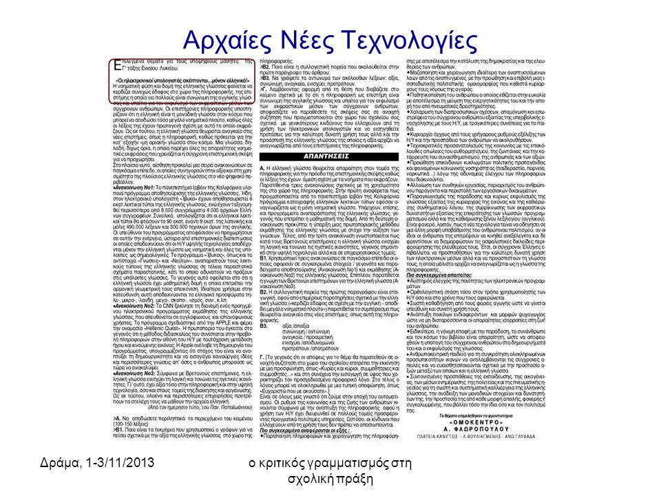 Δράμα, 1-3/11/2013ο κριτικός γραμματισμός στη σχολική πράξη Αρχαίες Νέες Τεχνολογίες