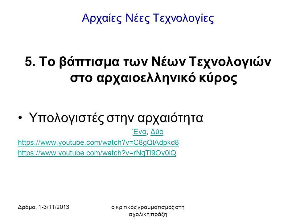 Δράμα, 1-3/11/2013ο κριτικός γραμματισμός στη σχολική πράξη Αρχαίες Νέες Τεχνολογίες 5. Το βάπτισμα των Νέων Τεχνολογιών στο αρχαιοελληνικό κύρος Υπολ