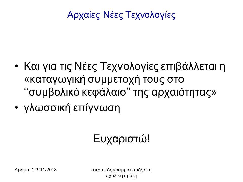 Δράμα, 1-3/11/2013ο κριτικός γραμματισμός στη σχολική πράξη Αρχαίες Νέες Τεχνολογίες Και για τις Νέες Τεχνολογίες επιβάλλεται η «καταγωγική συμμετοχή