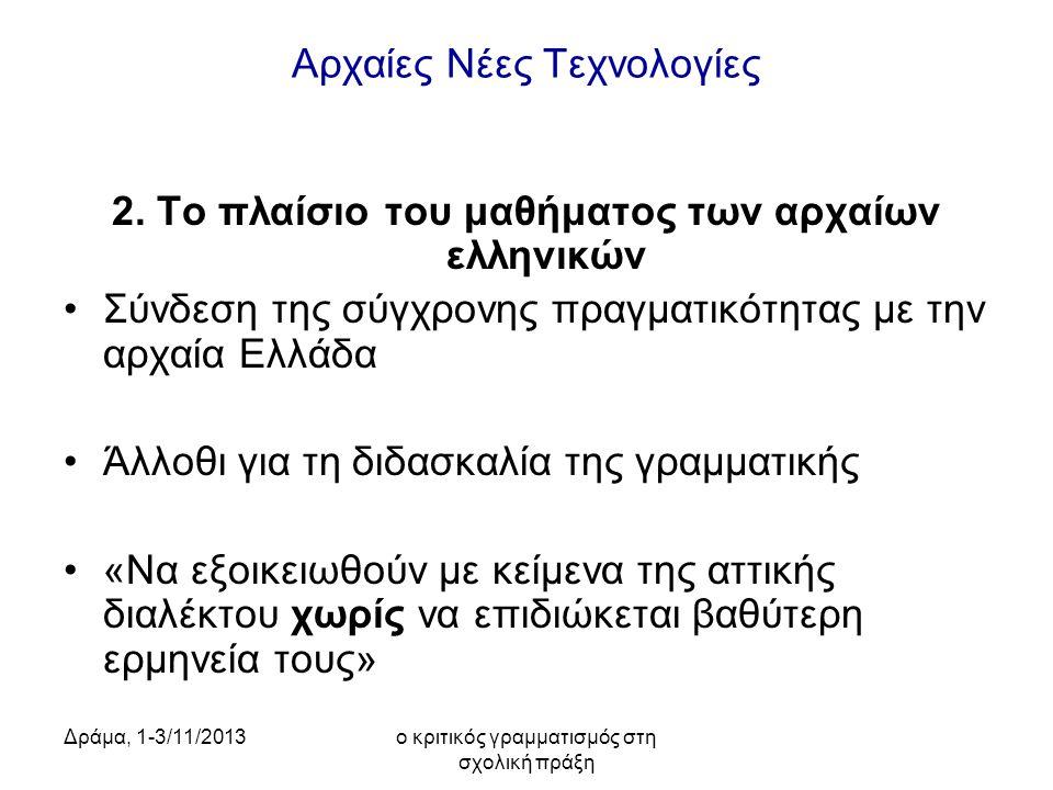 Δράμα, 1-3/11/2013ο κριτικός γραμματισμός στη σχολική πράξη Αρχαίες Νέες Τεχνολογίες 2. Το πλαίσιο του μαθήματος των αρχαίων ελληνικών Σύνδεση της σύγ