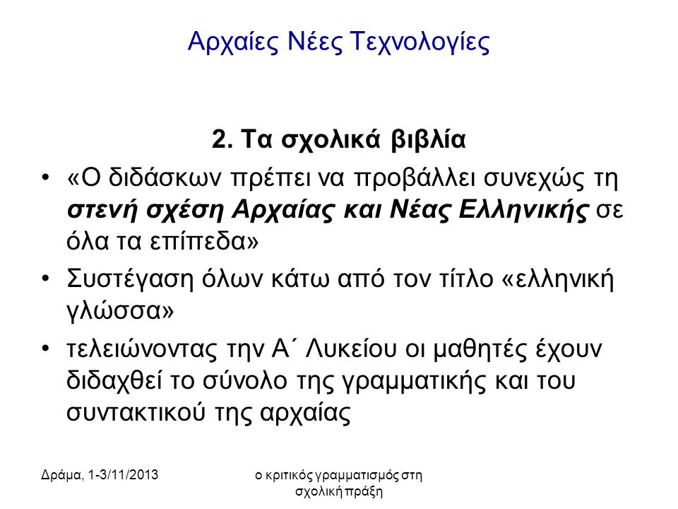 Δράμα, 1-3/11/2013ο κριτικός γραμματισμός στη σχολική πράξη Αρχαίες Νέες Τεχνολογίες 2. Τα σχολικά βιβλία «Ο διδάσκων πρέπει να προβάλλει συνεχώς τη σ