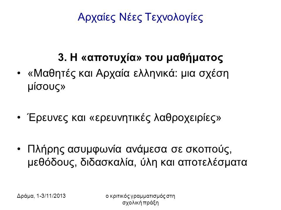 Δράμα, 1-3/11/2013ο κριτικός γραμματισμός στη σχολική πράξη Αρχαίες Νέες Τεχνολογίες 3. Η «αποτυχία» του μαθήματος «Μαθητές και Αρχαία ελληνικά: μια σ
