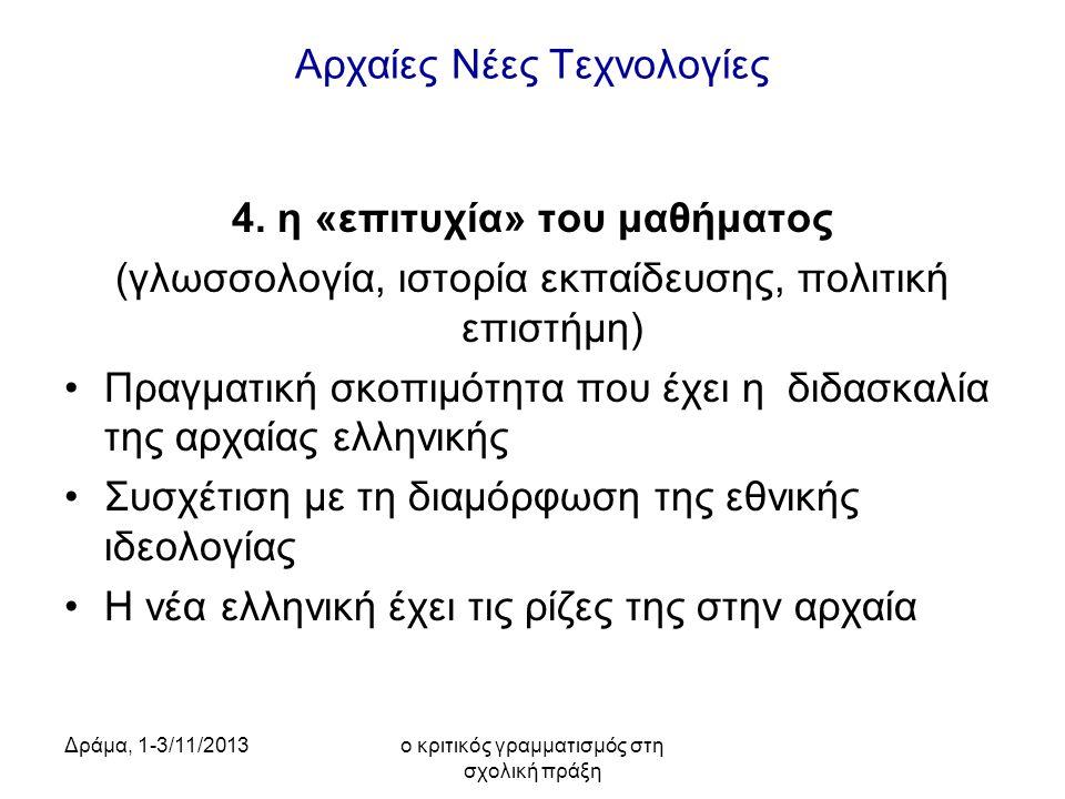 Δράμα, 1-3/11/2013ο κριτικός γραμματισμός στη σχολική πράξη Αρχαίες Νέες Τεχνολογίες 4. η «επιτυχία» του μαθήματος (γλωσσολογία, ιστορία εκπαίδευσης,