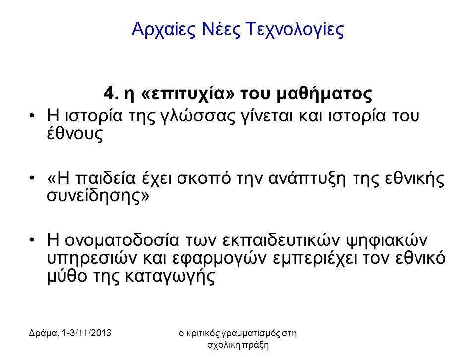 Δράμα, 1-3/11/2013ο κριτικός γραμματισμός στη σχολική πράξη Αρχαίες Νέες Τεχνολογίες 4. η «επιτυχία» του μαθήματος Η ιστορία της γλώσσας γίνεται και ι