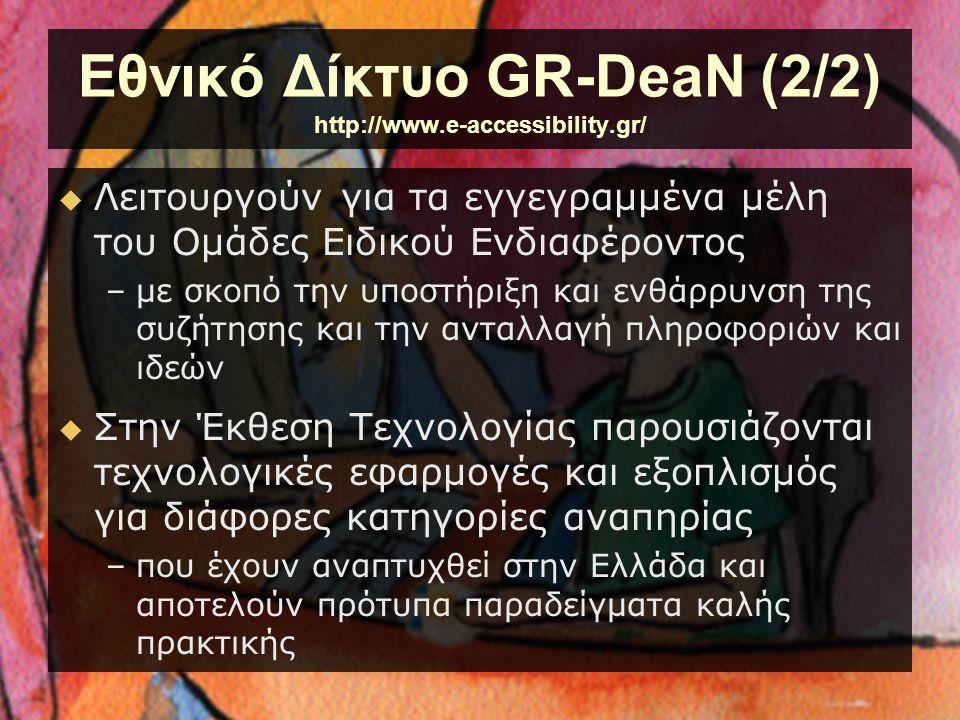 Εθνικό Δίκτυο GR-DeaN (2/2) http://www.e-accessibility.gr/  Λειτουργούν για τα εγγεγραμμένα μέλη του Ομάδες Ειδικού Ενδιαφέροντος –με σκοπό την υποστ