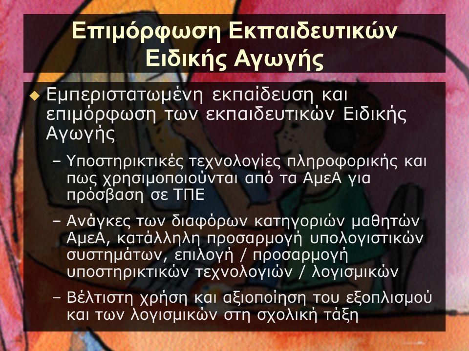 Εθνικό Δίκτυο GR-DeaN (1/2) http://www.e-accessibility.gr/  Στόχοι –ενίσχυση δράσεων που προάγουν την ισότιμη συμμετοχή ατόμων με αναπηρία στην Κοινωνία της Πληροφορίας –προώθηση της εφαρμογής των αρχών «Καθολικής Πρόσβασης και Ευχρηστίας» και της «Σχεδίασης για Όλους» στην Ελλάδα  Το GR-DeAN απευθύνεται: –στα μέλη των κοινοτήτων Ατόμων με Αναπηρία (ΑμεΑ) –σε ακαδημαϊκούς και ερευνητικούς οργανισμούς –στους επαγγελματίες του χώρου της πρόνοιας, της κοινωνικής φροντίδας και της αποκατάστασης –στους οργανισμούς ανάπτυξης, παραγωγής ή διάθεσης τεχνολογικών προϊόντων και υπηρεσιών για ΑμεΑ –στα στελέχη της Ειδικής Υπηρεσίας Διαχείρισης (ΕΥΔ) του Επιχειρησιακού Προγράμματος (ΕΠ) της Κοινωνίας της Πληροφορίας (ΚτΠ) και των σχετικών υπουργείων