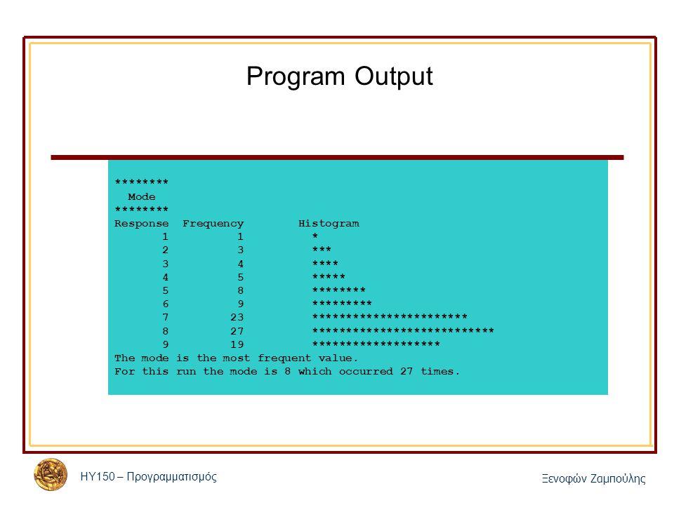 ΗΥ150 – Προγραμματισμός Ξενοφών Ζαμπούλης Program Output ******** Mode ******** Response Frequency Histogram 1 1 * 2 3 *** 3 4 **** 4 5 ***** 5 8 ****