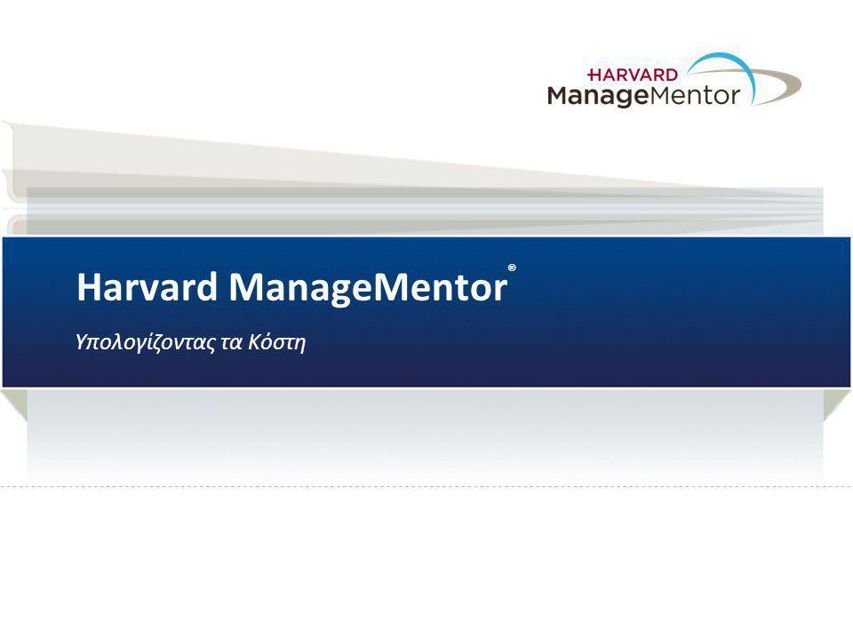 Harvard ManageMentor ® Υπολογίζοντας τα Κόστη