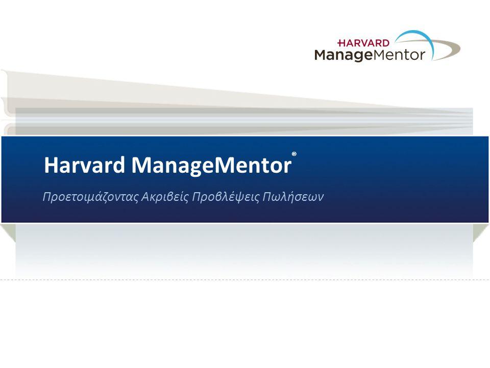 Harvard ManageMentor ® Προετοιμάζοντας Ακριβείς Προβλέψεις Πωλήσεων