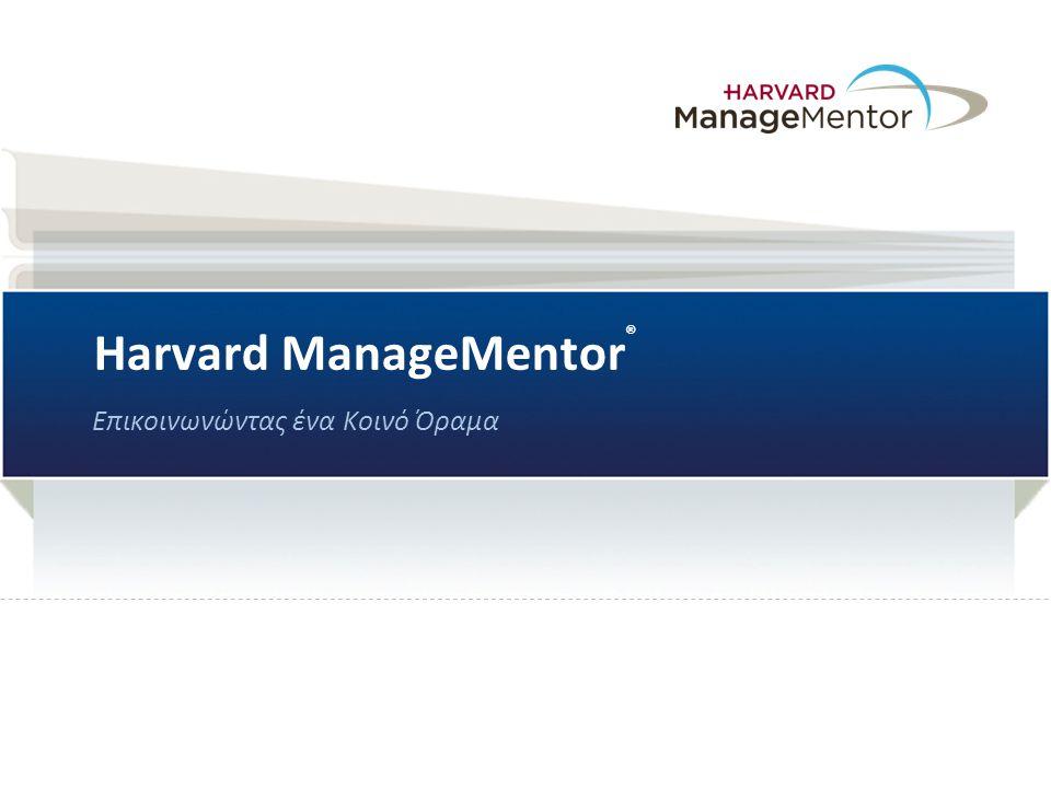 Harvard ManageMentor ® Επικοινωνώντας ένα Κοινό Όραμα