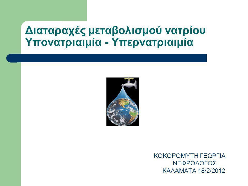 Ισοζύγιο νερού Κατανομή υγρών σώματος: 1)Εξωκυττάριο υγρό α)διάμεσο υγρό (χώρος μεταξύ κυττάρων) β)πλάσμα (ενδαγγειακός χώρος) γ)διακυττάριος χώρος (αρθρικό υγρό, περικάρδιο,περιτόναιο, εγκεφαλονωτιαίο υγρό,ενδοφθάλμιο,πεπτικός σωλήνας).