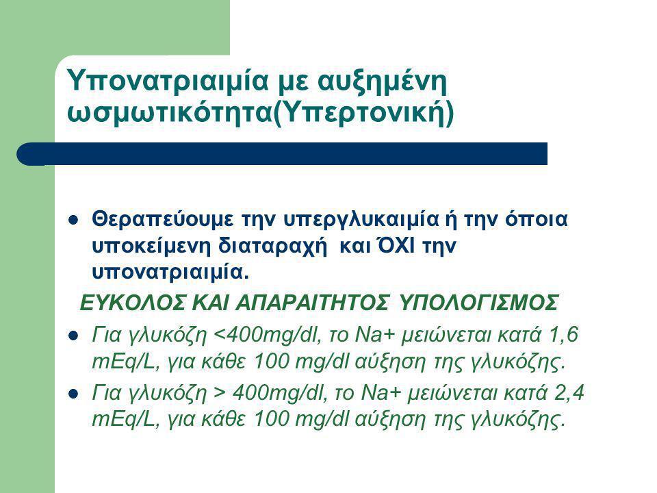 Υπονατριαιμία με φυσιολογική ωσμωτικότητα(ψευδής) Ασθενής προσέρχεται με Να ορού 128meq/lt, με φυσιολογική γλυκόζη και χωρίς άλλες διαταραχές στο συνήθη βιοχημικό έλεγχο.