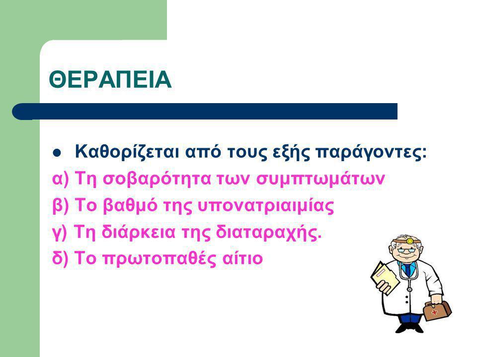 ΘΕΡΑΠΕΙΑ Κίνδυνος: H γρήγορη διόρθωση της υπονατριαιμίας μπορεί να οδηγήσει σε κεντρική απομυελινωτική βλάβη (κεντρική γεφυρική μυελινόλυση ή σύνδρομο ωσμωτικής απομυελίνωσης) μέσα σε μία έως αρκετές ημέρες, με συμπτώματα: παραπάρεση τετραπάρεση δυσαρθρία δυσφαγία κώμα.