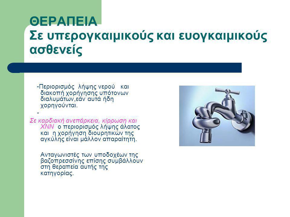 Θεραπεία υπερογκαιμικής και ευογκαιμικής υπονατριαιμίας -Ο όγκος των αποβαλλόμενων υγρών πρέπει να ξεπερνά τον όγκο των προσλαμβανόμενων.