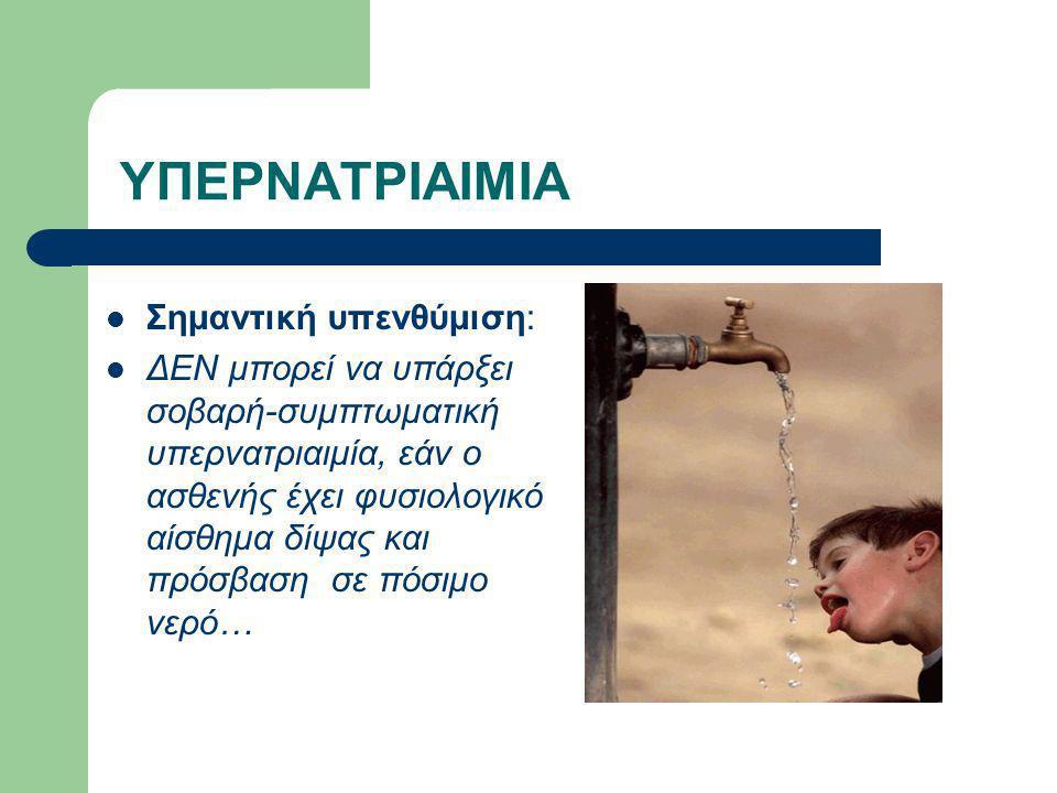 Υπερνατριαιμία Οι δύο κατηγορίες που εκ των πραγμάτων μπορεί να έχουν διαταραγμένες τις παραπάνω συνθήκες είναι: Τα βρέφη (δεν έχουν πρόσβαση στο νερό ) και Οι ηλικιωμένοι (διαταραγμένο το κέντρο δίψας)