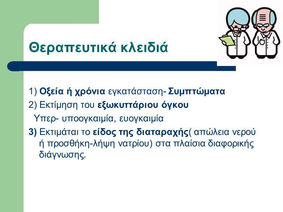 Θεραπεία σε οξεία υπερνατριαιμία Αν υπάρχει δυνατότητα αναζητάται το αίτιο και ανακόπτεται η απώλεια Η2Ο.