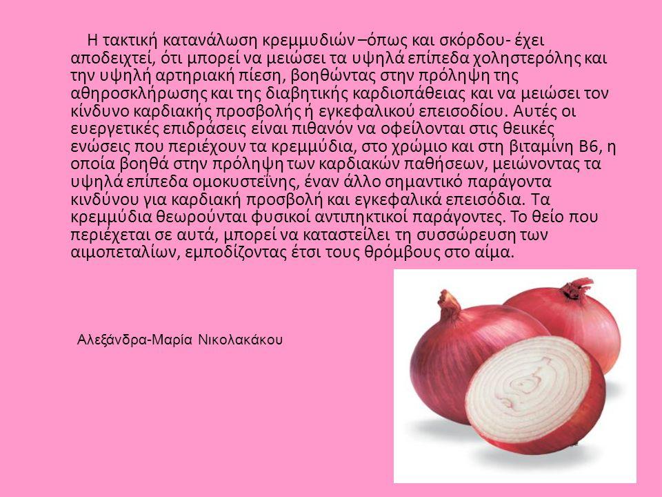 Η τακτική κατανάλωση κρεμμυδιών –όπως και σκόρδου- έχει αποδειχτεί, ότι μπορεί να μειώσει τα υψηλά επίπεδα χοληστερόλης και την υψηλή αρτηριακή πίεση,