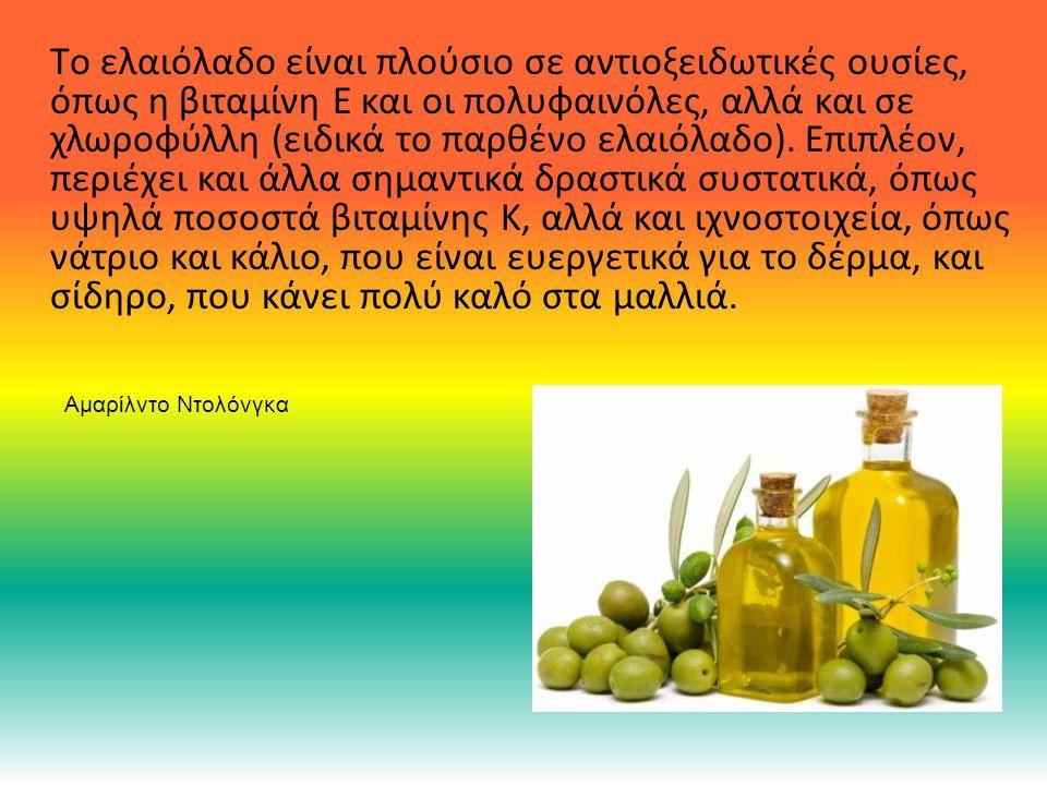 Tο ελαιόλαδο είναι πλούσιο σε αντιοξειδωτικές ουσίες, όπως η βιταμίνη E και οι πολυφαινόλες, αλλά και σε χλωροφύλλη (ειδικά το παρθένο ελαιόλαδο). Επι