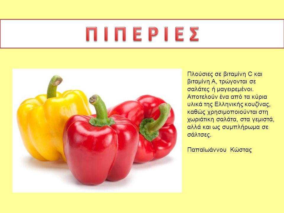 Πλούσιες σε βιταμίνη C και βιταμίνη Α, τρώγονται σε σαλάτες ή μαγειρεμένοι. Αποτελούν ένα από τα κύρια υλικά της Ελληνικής κουζίνας, καθώς χρησιμοποιο