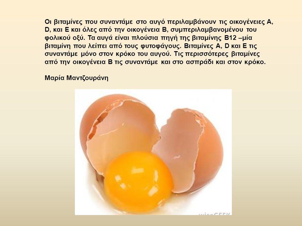 Οι βιταμίνες που συναντάμε στο αυγό περιλαμβάνουν τις οικογένειες Α, D, και E και όλες από την οικογένεια Β, συμπεριλαμβανομένου του φολικού οξύ. Τα α