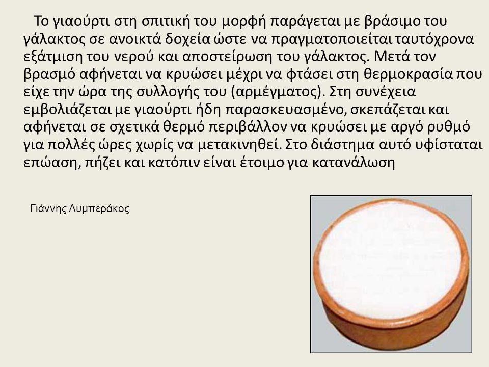 Το γιαούρτι στη σπιτική του μορφή παράγεται με βράσιμο του γάλακτος σε ανοικτά δοχεία ώστε να πραγματοποιείται ταυτόχρονα εξάτμιση του νερού και αποστ