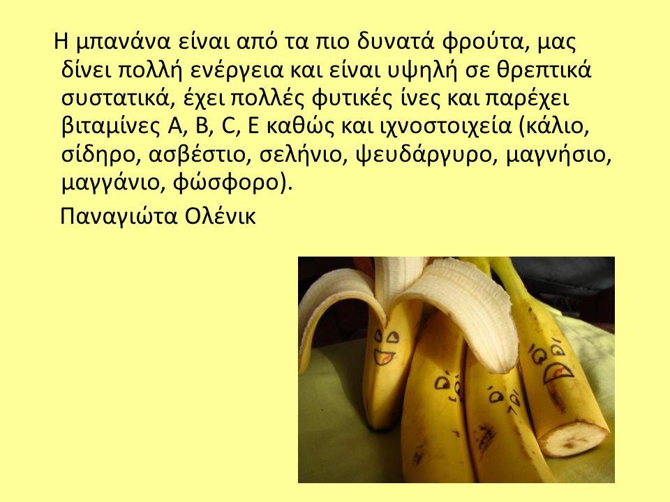Η μπανάνα είναι από τα πιο δυνατά φρούτα, μας δίνει πολλή ενέργεια και είναι υψηλή σε θρεπτικά συστατικά, έχει πολλές φυτικές ίνες και παρέχει βιταμίν
