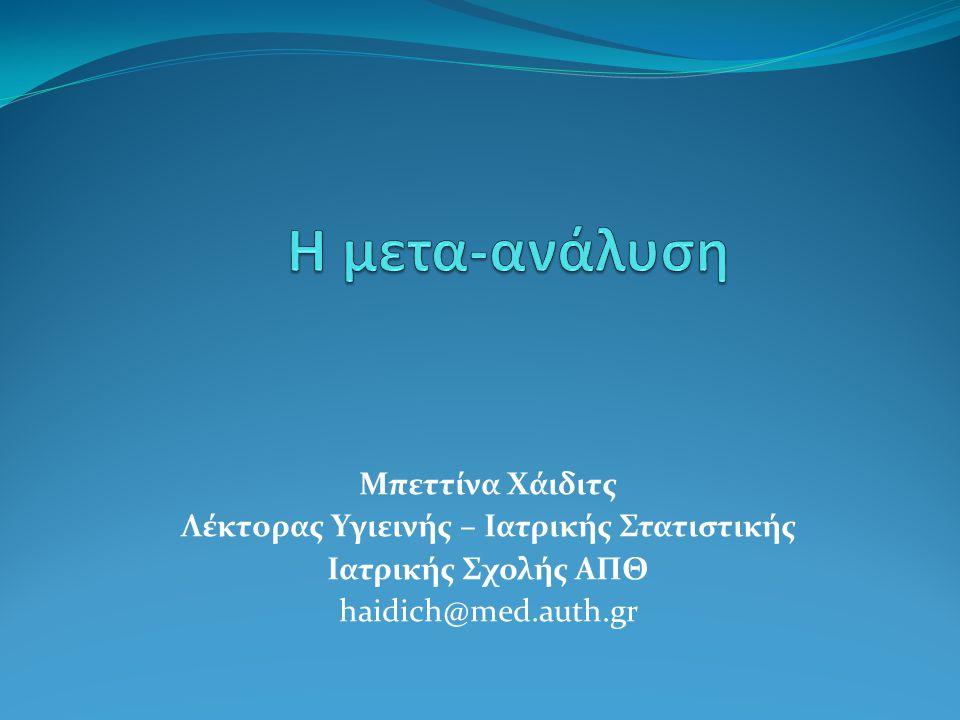 Μπεττίνα Χάιδιτς Λέκτορας Υγιεινής – Ιατρικής Στατιστικής Ιατρικής Σχολής ΑΠΘ haidich@med.auth.gr