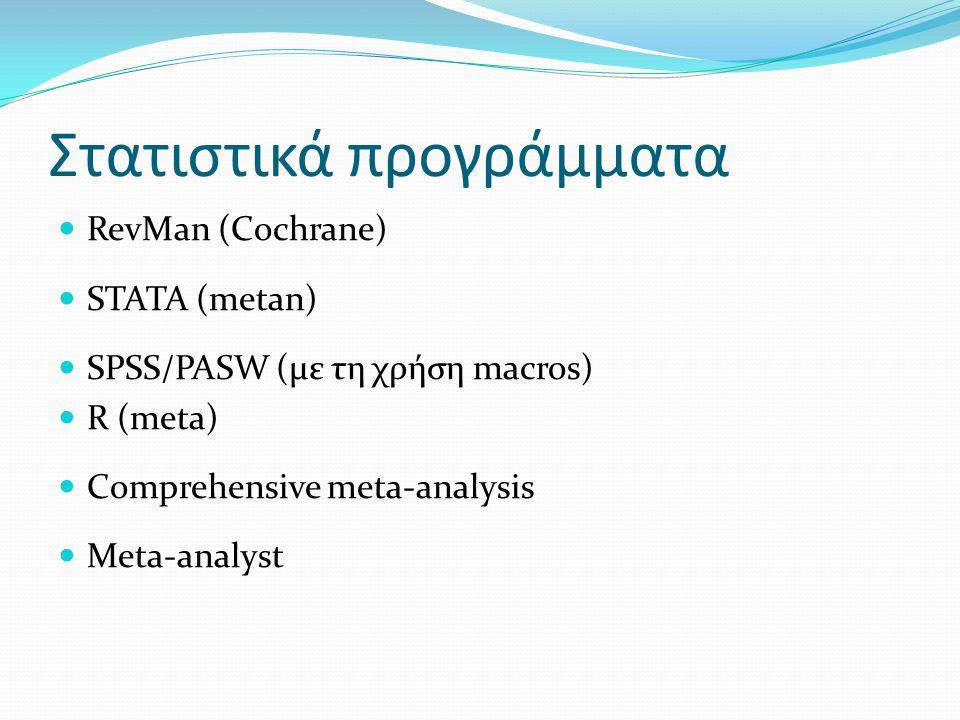 Στατιστικά προγράμματα RevMan (Cochrane) STATA (metan) SPSS/PASW (με τη χρήση macros) R (meta) Comprehensive meta-analysis Meta-analyst