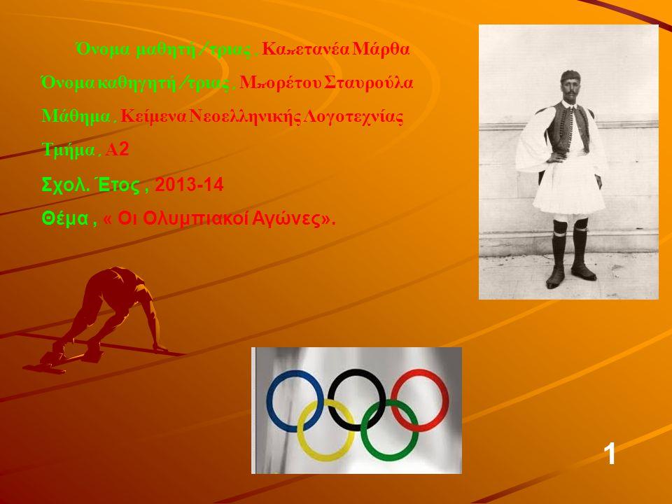  Τα Ολύμπια, στην αρχαιότητα, ήταν η πιο σημαντική διοργάνωση της αρχαίας Ελλάδας.