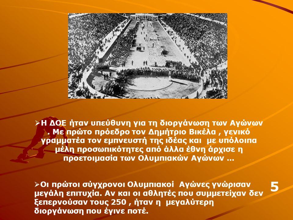  Η ΔΟΕ ήταν υπεύθυνη για τη διοργάνωση των Αγώνων. Με πρώτο πρόεδρο τον Δημήτριο Βικέλα, γενικό γραμματέα τον εμπνευστή της ιδέας και με υπόλοιπα μέλ