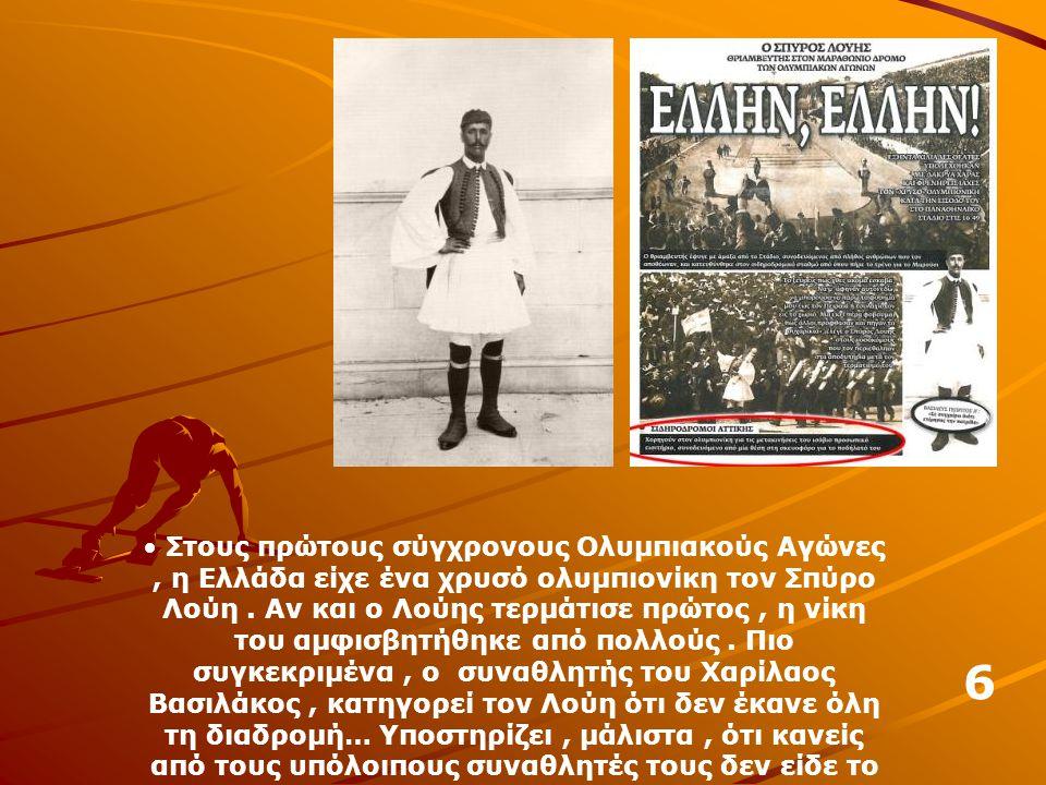 6 Στους πρώτους σύγχρονους Ολυμπιακούς Αγώνες, η Ελλάδα είχε ένα χρυσό ολυμπιονίκη τον Σπύρο Λούη. Αν και ο Λούης τερμάτισε πρώτος, η νίκη του αμφισβη