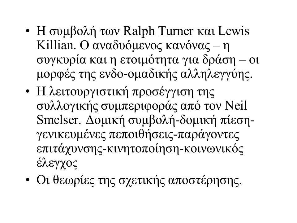 Η συμβολή των Ralph Turner και Lewis Killian.