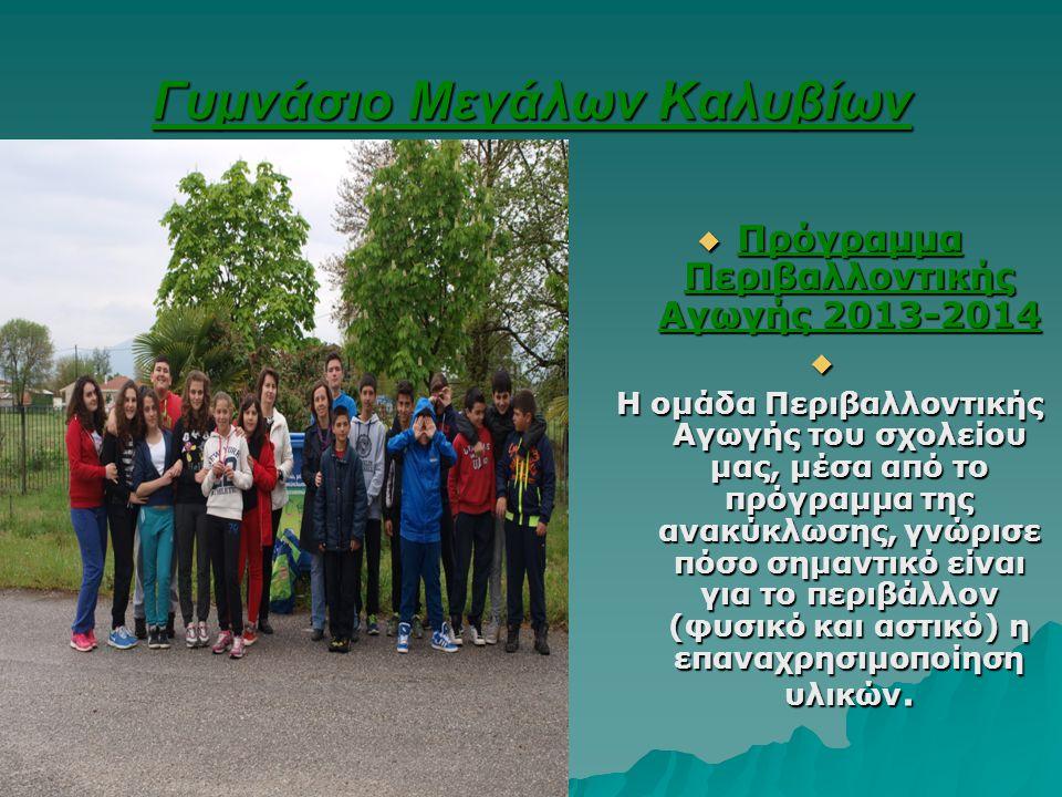 Γυμνάσιο Μεγάλων Καλυβίων  Πρόγραμμα Περιβαλλοντικής Αγωγής 2013-2014  Η ομάδα Περιβαλλοντικής Αγωγής του σχολείου μας, μέσα από το πρόγραμμα της αν