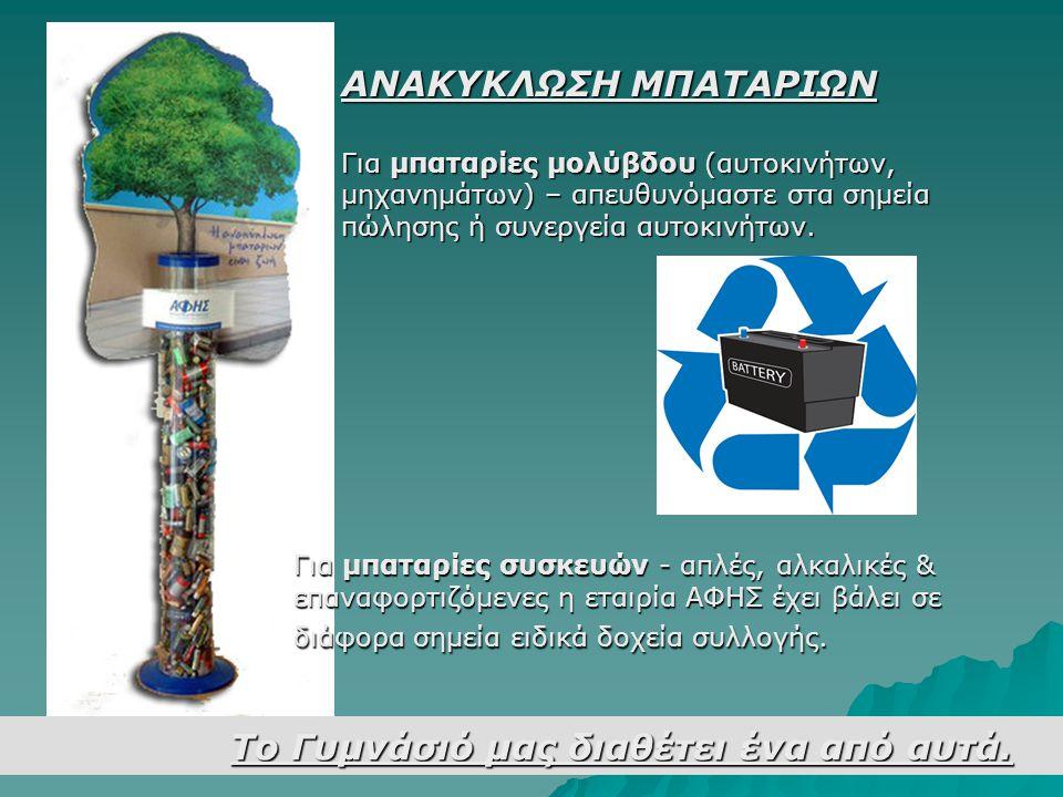 Για μπαταρίες συσκευών - απλές, αλκαλικές & επαναφορτιζόμενες η εταιρία ΑΦΗΣ έχει βάλει σε διάφορα σημεία ειδικά δοχεία συλλογής. ΑΝΑΚΥΚΛΩΣΗ ΜΠΑΤΑΡΙΩΝ