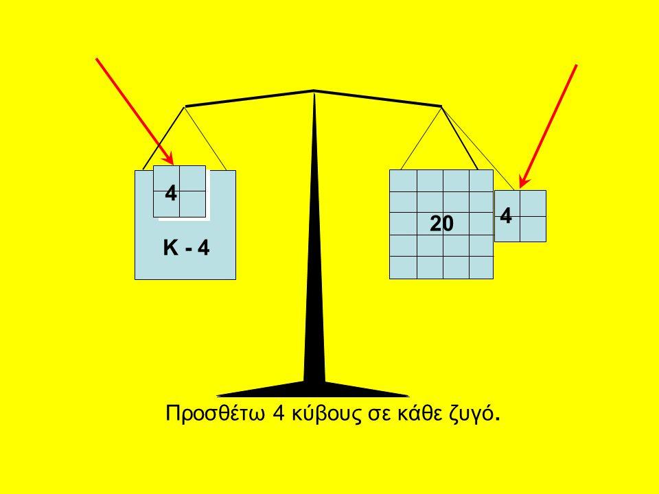 20 4 Κ - 4 4 Προσθέτω 4 κύβους σε κάθε ζυγό.