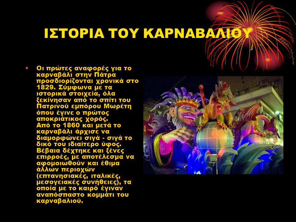 ΤΟ ΚΑΡΝΑΒΑΛΙ ΣΗΜΕΡΑ Το Καρναβάλι της Πάτρας αποτελεί την σημαντικότερη εκδήλωση της περιοχής, αλλά και μία από τις κορυφαίες της χώρας.