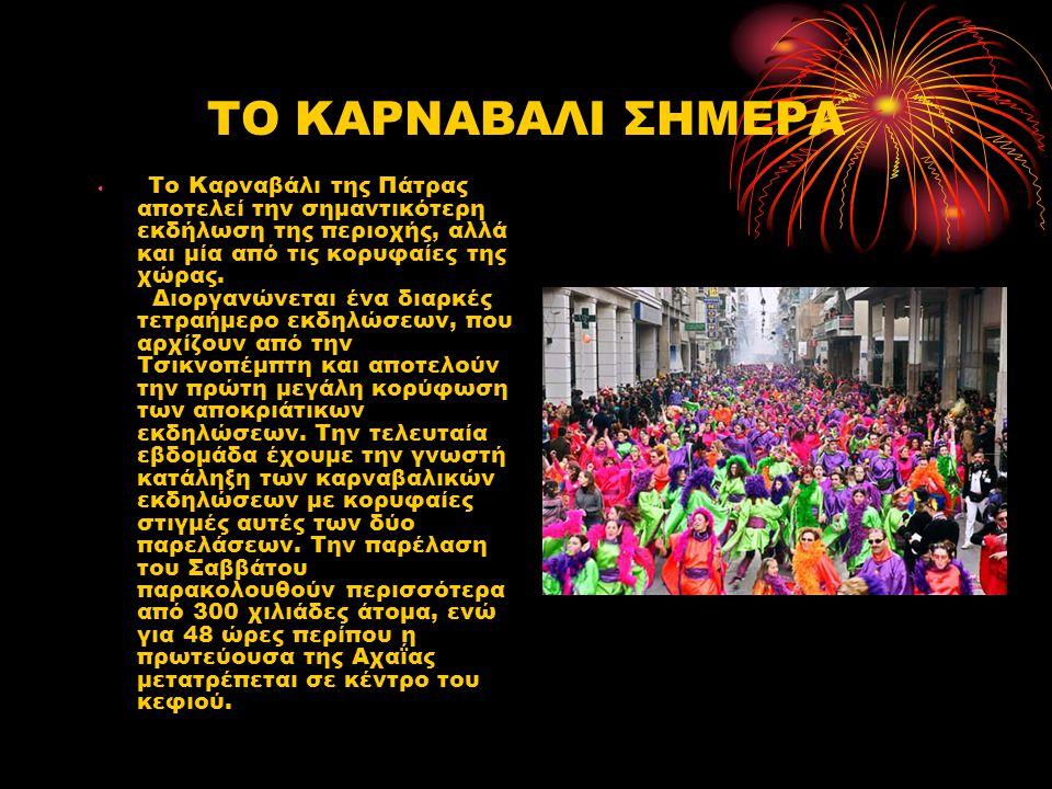 Οι εκδηλώσεις αρχίζουν στις 17 Ιανουαρίου και διαρκούν μέχρι την Καθαρή Δευτέρα.