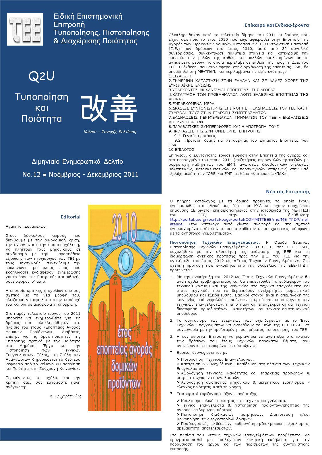 Ειδική Επιστημονική Επιτροπή Τυποποίησης, Πιστοποίησης & Διαχείρισης Ποιότητας Διμηνιαίο Ενημερωτικό Δελτίο Q 2 U Τυποποίηση και Ποιότητα Editorial Αγ