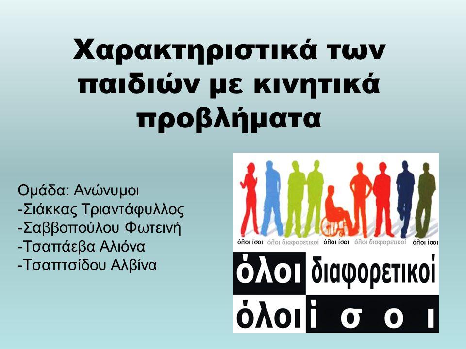 Χαρακτηριστικά των παιδιών με κινητικά προβλήματα Ομάδα: Ανώνυμοι -Σιάκκας Τριαντάφυλλος -Σαββοπούλου Φωτεινή -Τσαπάεβα Αλιόνα -Τσαπτσίδου Αλβίνα