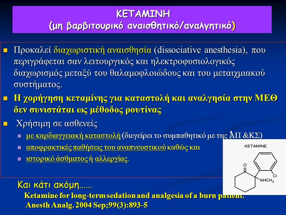 KETAMINΗ (μη βαρβιτουρικό αναισθητικό/αναλγητικό) KETAMINΗ (μη βαρβιτουρικό αναισθητικό/αναλγητικό) Προκαλεί διαχωριστική αναισθησία (dissociative anesthesia), που περιγράφεται σαν λειτουργικός και ηλεκτροφυσιολογικός διαχωρισμός μεταξύ του θαλαμοφλοιώδους και του μεταιχμιακού συστήματος.