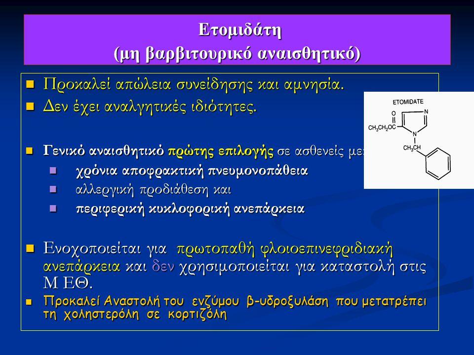 Ετομιδάτη (μη βαρβιτουρικό αναισθητικό) Ετομιδάτη (μη βαρβιτουρικό αναισθητικό) Προκαλεί απώλεια συνείδησης και αμνησία.