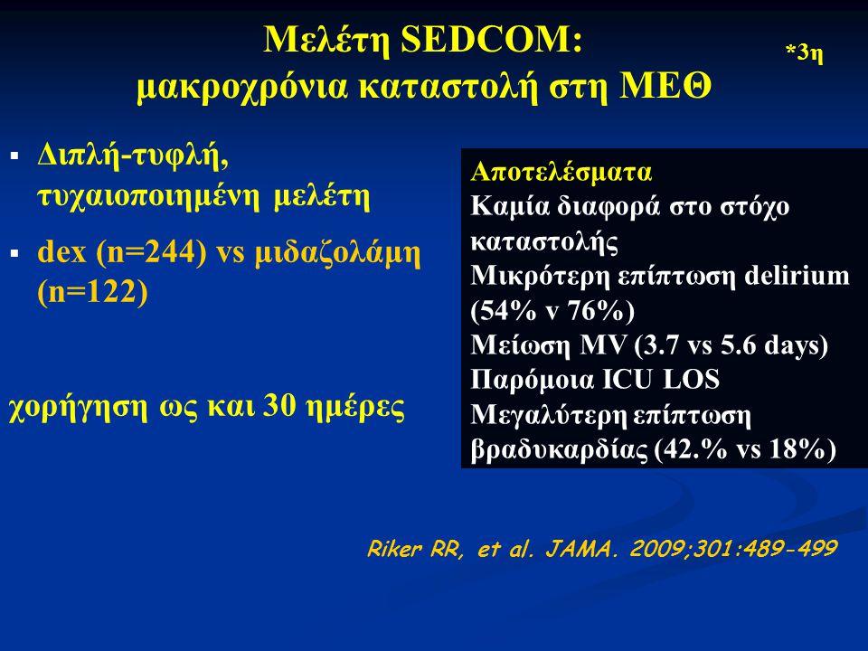 Μελέτη SEDCOM: μακροχρόνια καταστολή στη ΜΕΘ Riker RR, et al.