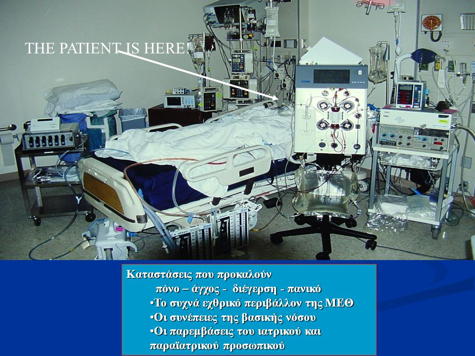 Signs of Pain ΥπέρτασηΤαχυκαρδίαΔακρύρροιαΕφίδρωση Κόρης διαστολή Για την εκτίμηση του πόνου του ασθενούς που δεν επικοινωνεί Για την εκτίμηση του πόνου του ασθενούς που δεν επικοινωνεί χρησιμοποιούνται υποκειμενικές παράμετροι συμπεριφοράς χρησιμοποιούνται υποκειμενικές παράμετροι συμπεριφοράς (κίνηση, έκφραση προσώπου και στάση) (κίνηση, έκφραση προσώπου και στάση) και αξιολογούνται φυσιολογικές μεταβλητές και αξιολογούνται φυσιολογικές μεταβλητές (καρδιακή συχνότητα, αρτηριακή πίεση και αναπνευστική συχνότητα) (καρδιακή συχνότητα, αρτηριακή πίεση και αναπνευστική συχνότητα) Grade B recommendation Grade B recommendation Μήπως πονάει; Η μέθοδος που θα χρησιμοποιηθεί εξαρτάται από τον ασθενή και την ικανότητα του θεράποντα να ερμηνεύσει σωστά τη συμπεριφορά του ασθενούς και τις φυσιολογικές μεταβλητές