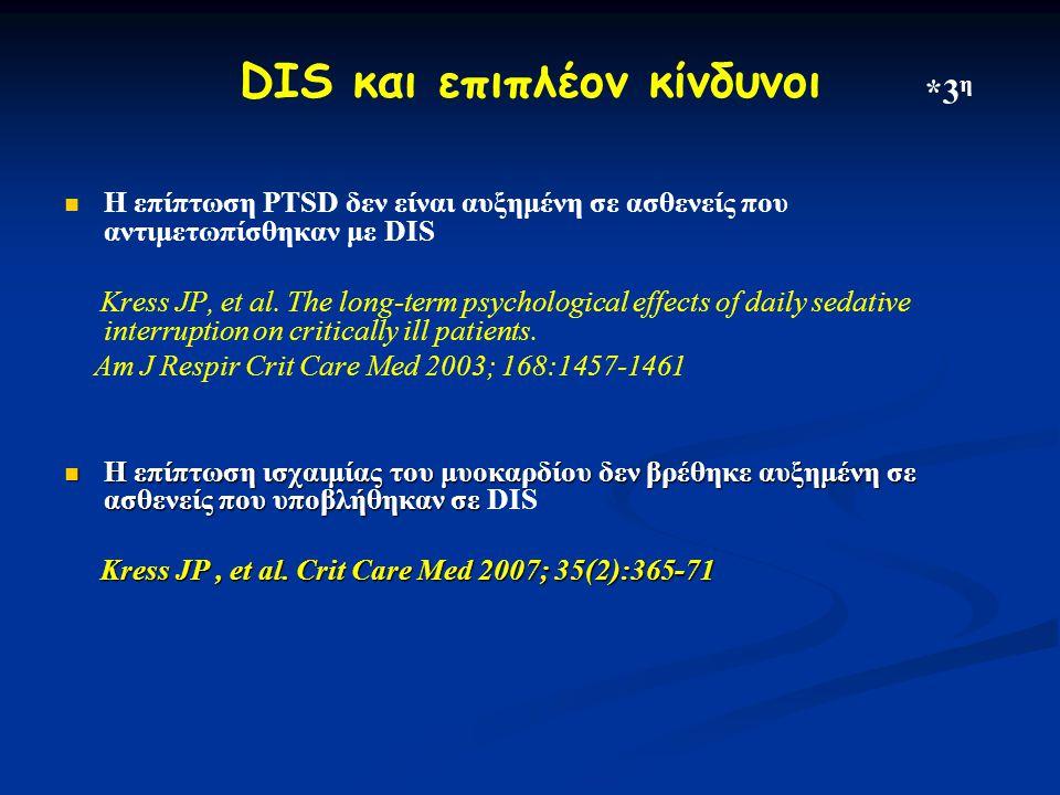 DIS και επιπλέον κίνδυνοι Η επίπτωση PTSD δεν είναι αυξημένη σε ασθενείς που αντιμετωπίσθηκαν με DIS Kress JP, et al.