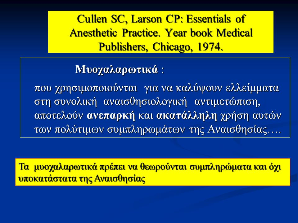 Cullen SC, Larson CP: Essentials of Anesthetic Practice. Year book Medical Publishers, Chicago, 1974. Μυοχαλαρωτικά : Μυοχαλαρωτικά : που χρησιμοποιού