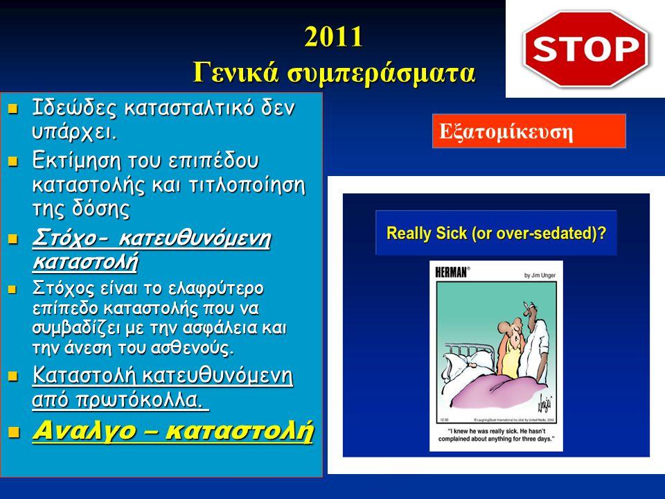 2011 Γενικά συμπεράσματα Ιδεώδες κατασταλτικό δεν υπάρχει.