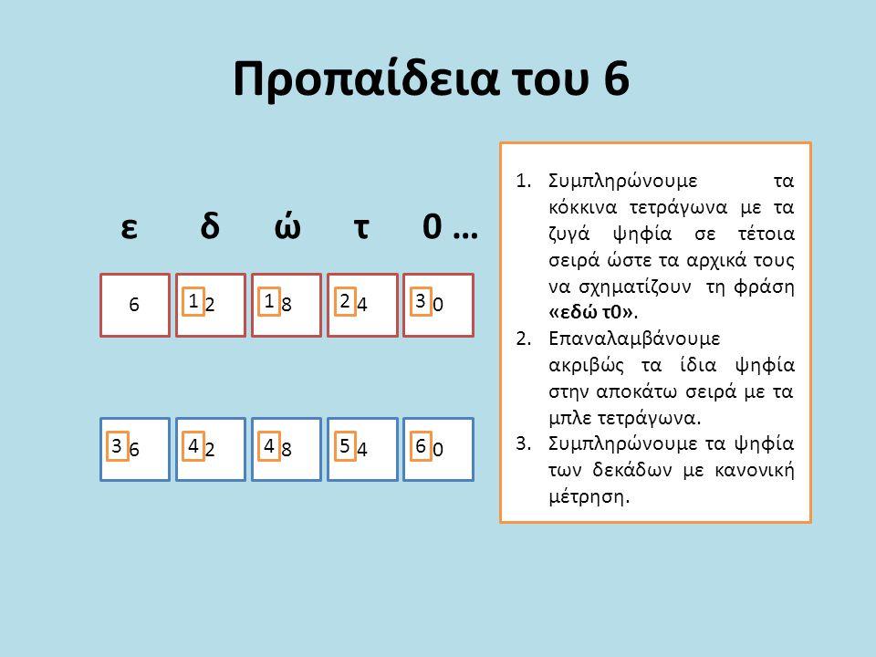Προπαίδεια του 4 τ ο δ έ μ (α) 48260 48260 112 22 1.Συμπληρώνουμε τα κόκκινα τετράγωνα με τα ζυγά ψηφία σε τέτοια σειρά ώστε τα αρχικά τους να σχηματίζουν τη φράση «το δέμ(α)».