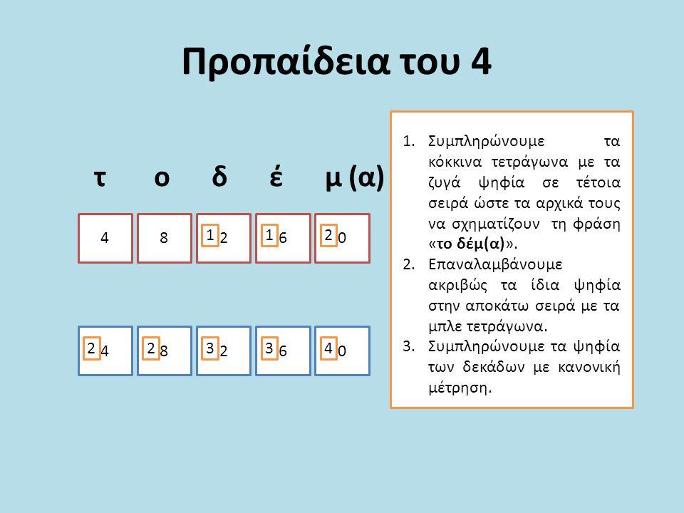 Προπαίδεια του 4 τ ο δ έ μ (α) 48260 48260 112 22 1.Συμπληρώνουμε τα κόκκινα τετράγωνα με τα ζυγά ψηφία σε τέτοια σειρά ώστε τα αρχικά τους να σχηματί