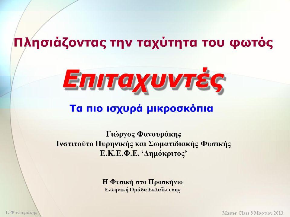 Master Class 8 Μαρτίου 2013 Γ.Φανουράκης Θεμελιώδη ερωτήματα για τη Σωματιδιακή Φυσική (δηλ.